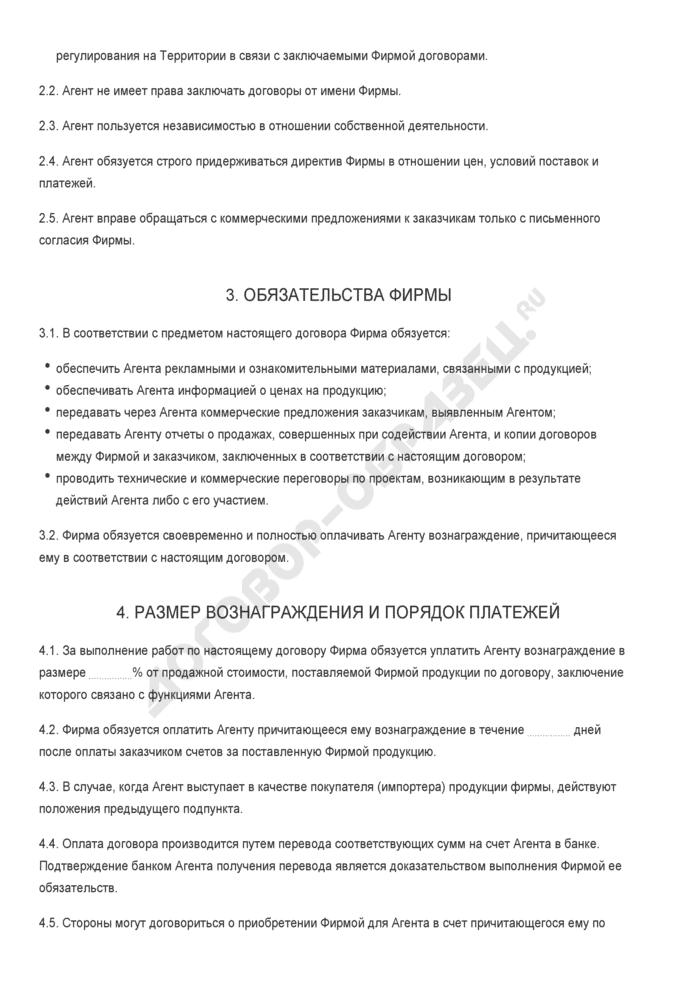Бланк агентского договора по маркетингу продукции. Страница 2