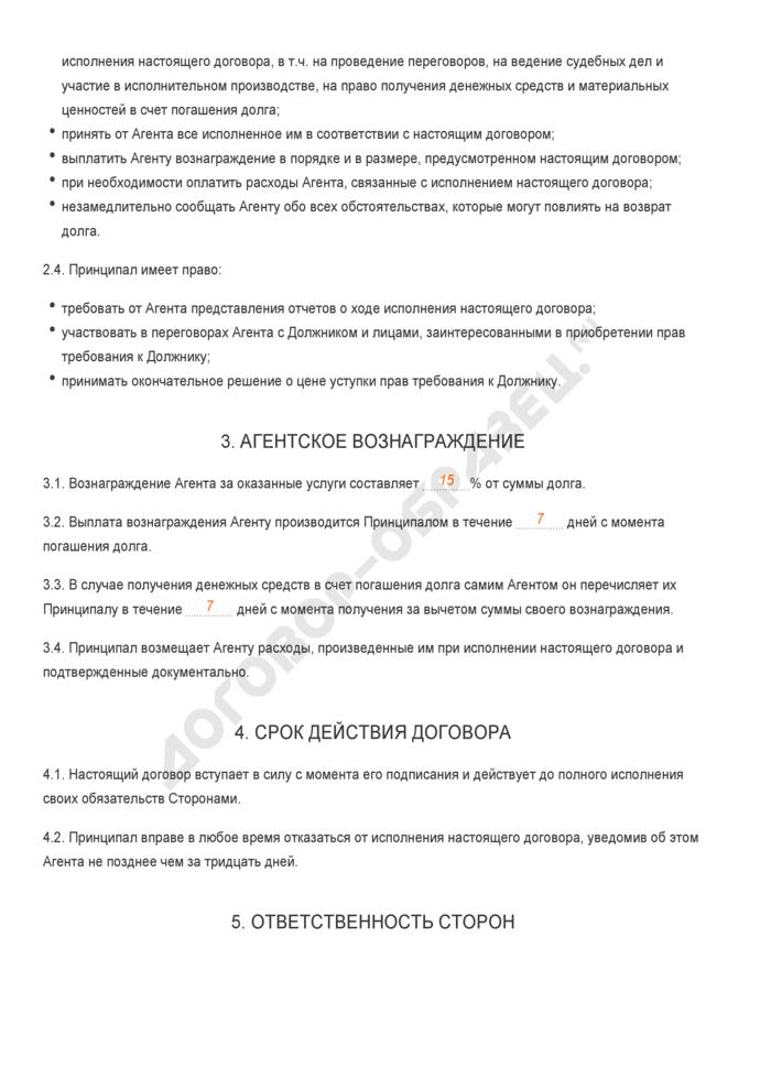 Заполненный образец агентского договора на коллекторские услуги. Страница 3