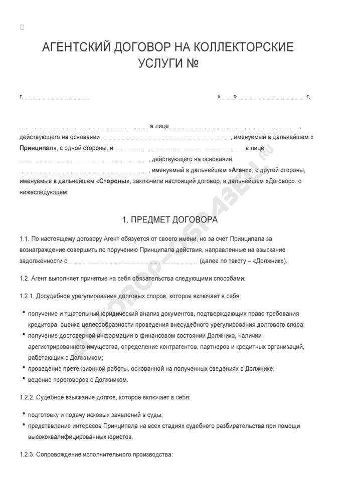 Бланк агентского договора на коллекторские услуги. Страница 1