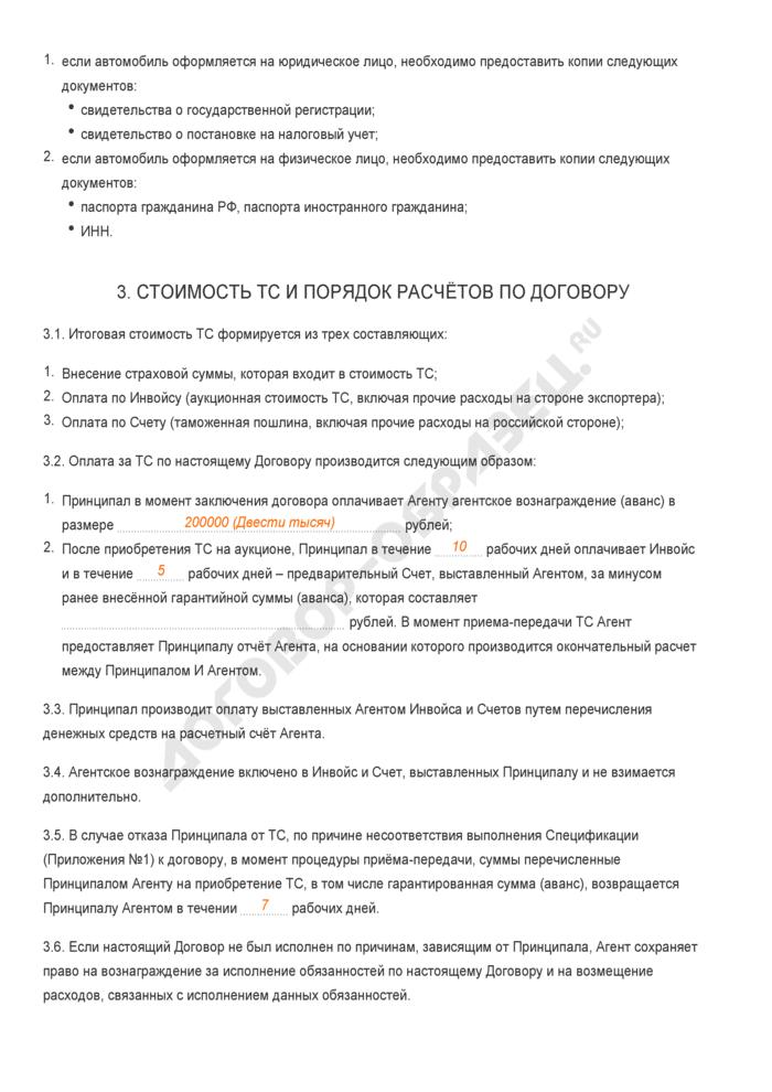 Заполненный образец агентского договора на поставку транспортного средства. Страница 3