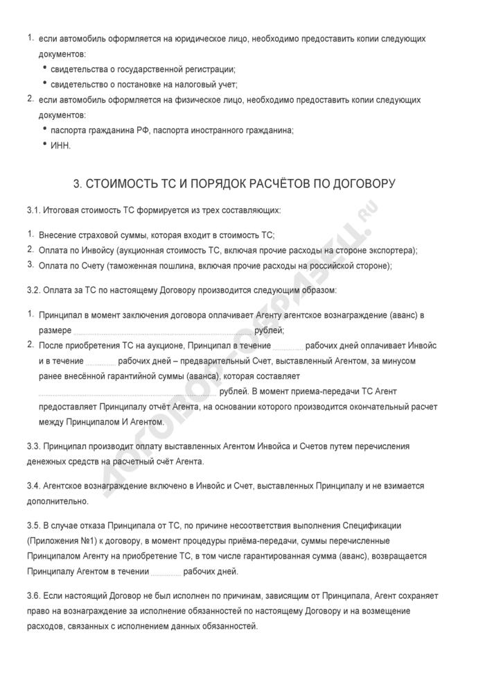 Бланк агентского договора на поставку транспортного средства. Страница 3