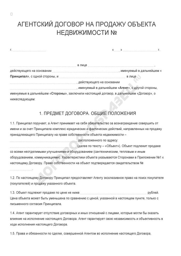 Бланк агентского договора на продажу объекта недвижимости. Страница 1