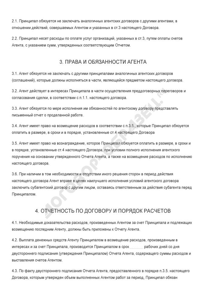 Бланк агентского договора на проведение переговоров по сделке на строительно-монтажные работы. Страница 2