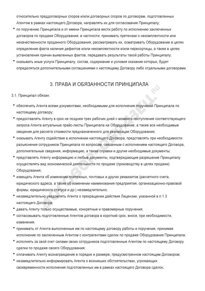 Бланк агентского договора на реализацию продукции. Страница 3