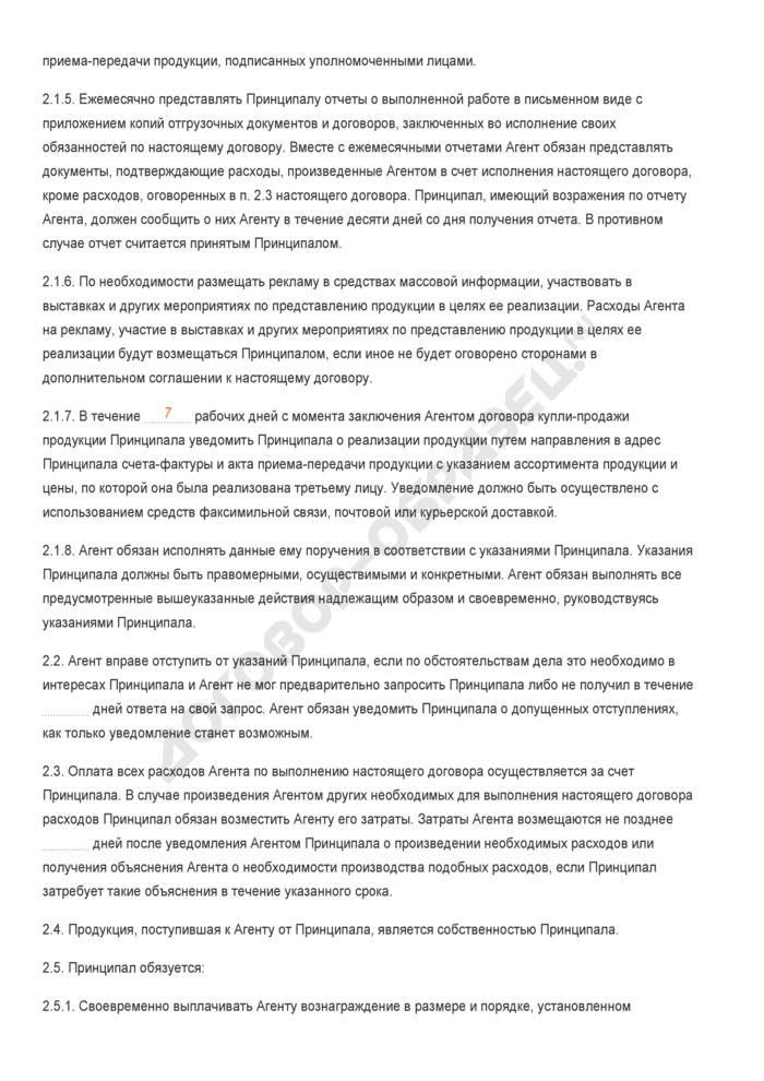 Заполненный образец агентского договора на совершение действий по поиску покупателей. Страница 2