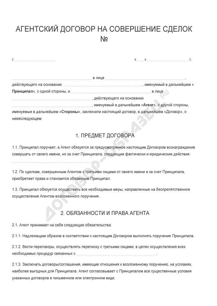 Бланк агентского договора на совершение сделок. Страница 1