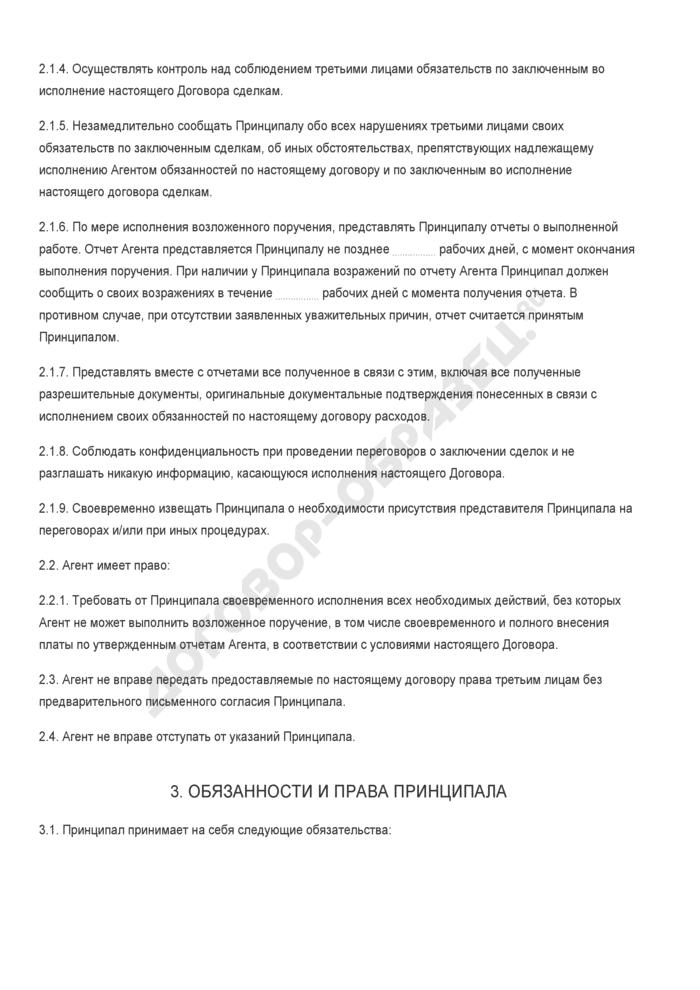 Бланк агентского договора на совершение сделок. Страница 2