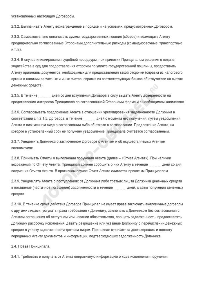 Бланк агентского договора на взыскание задолженности с должника. Страница 3