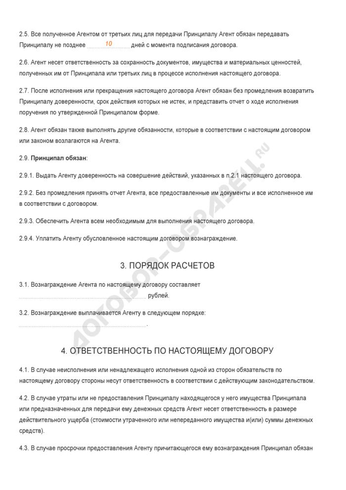 Заполненный образец агентского договора общего типа с физическим лицом. Страница 2