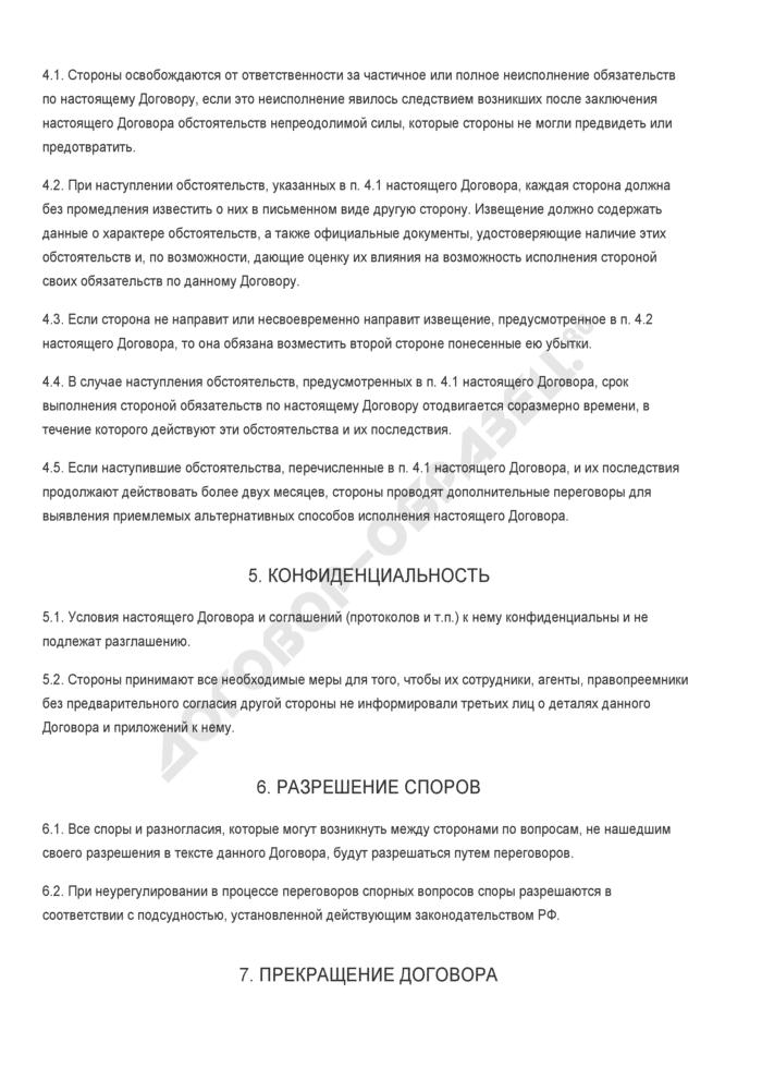 Заполненный образец агентского договора по оформлению визовых документов. Страница 3
