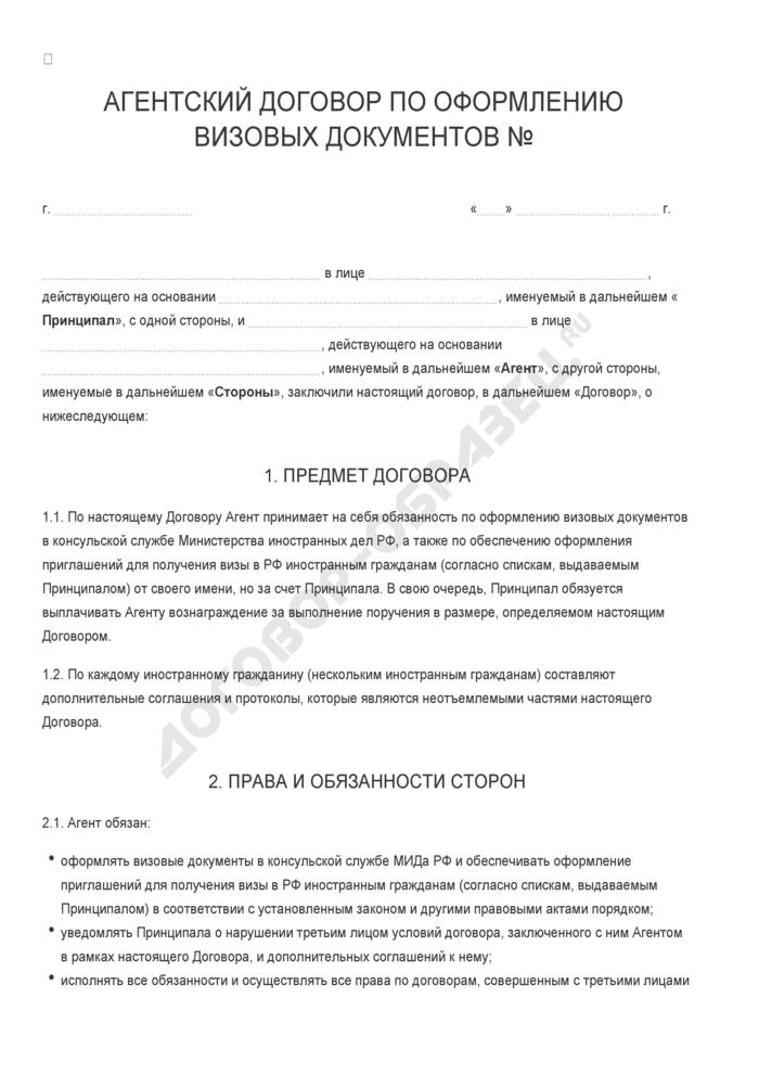Бланк агентского договора по оформлению визовых документов. Страница 1