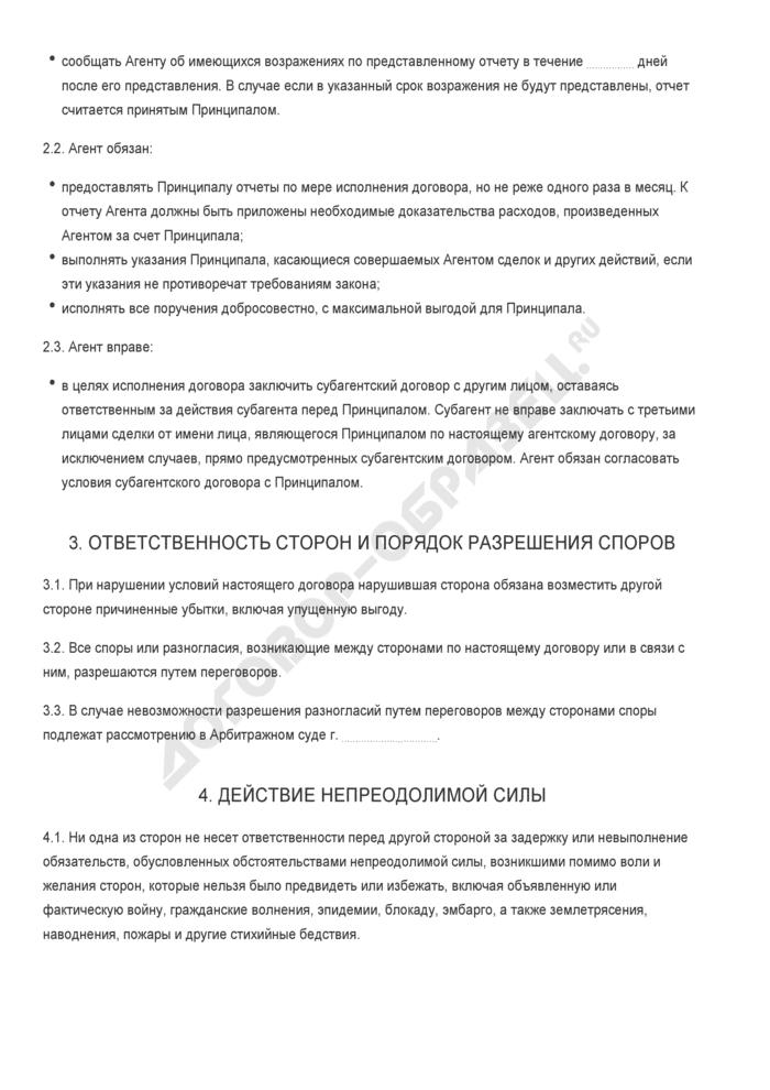 Бланк агентского договора по организации перевозок грузов автотранспортом. Страница 2