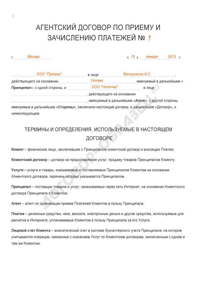 Заполненный образец агентского договора по приему и зачислению платежей. Страница 1