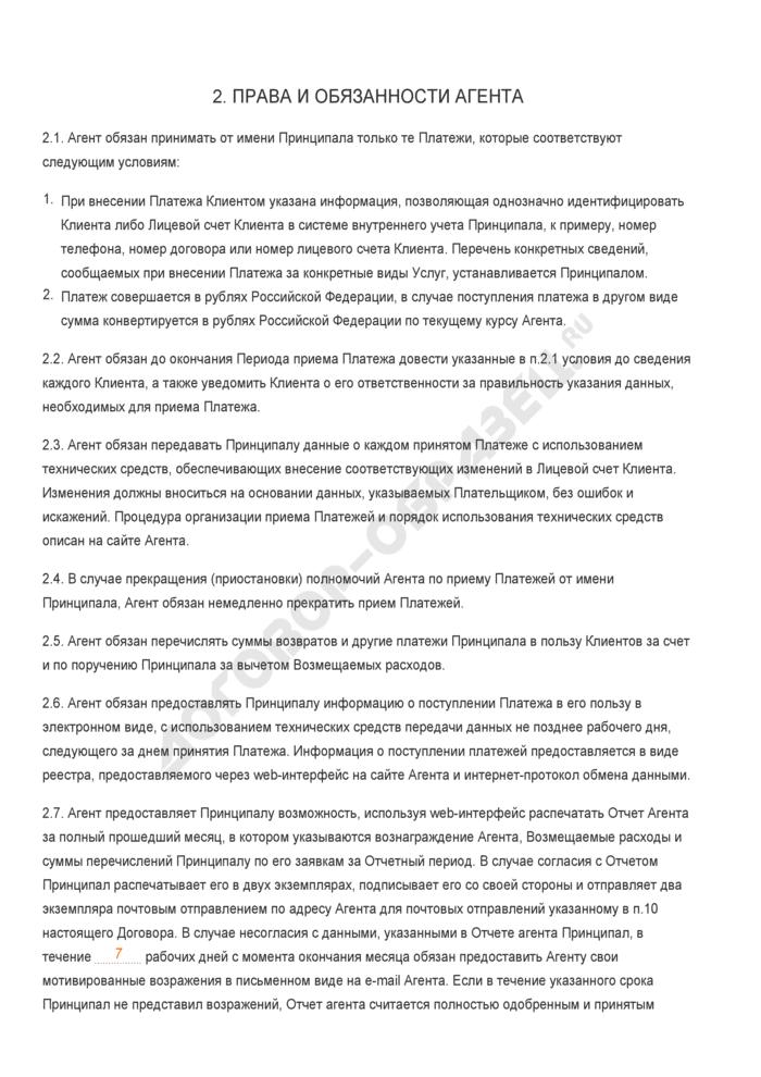 Заполненный образец агентского договора по приему и зачислению платежей. Страница 3