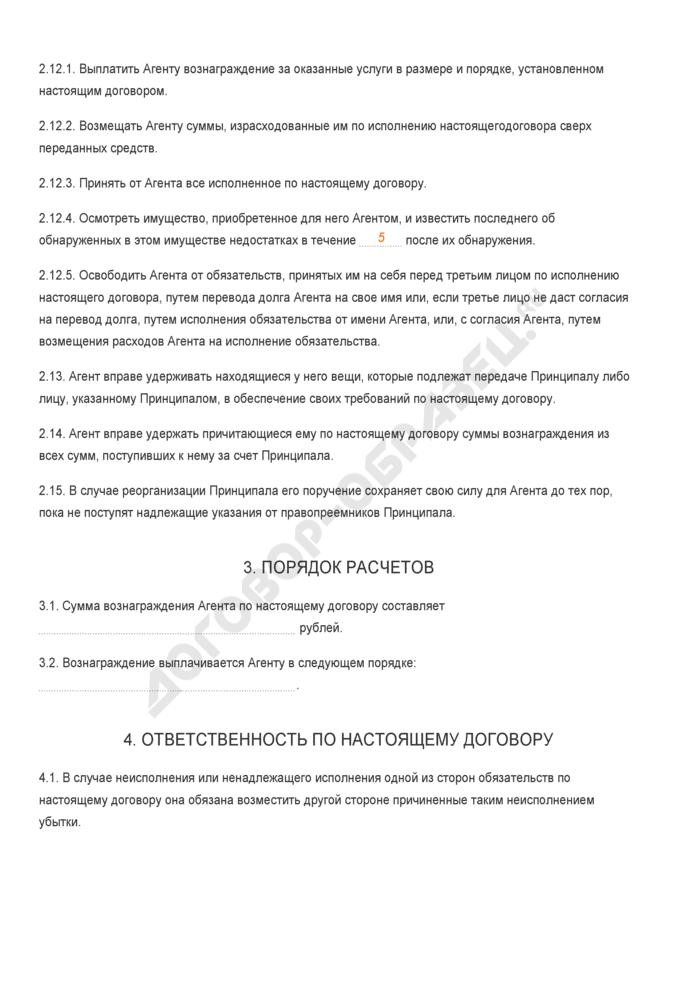 Заполненный образец агентского договора по продаже имущества. Страница 3