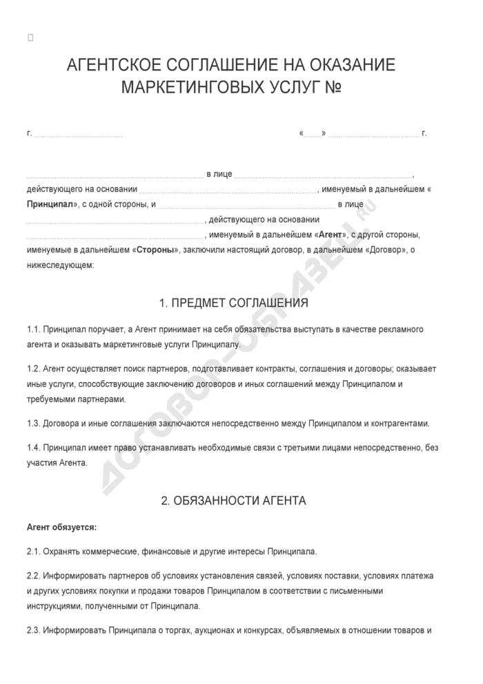 Бланк агентского соглашения на оказание маркетинговых услуг. Страница 1