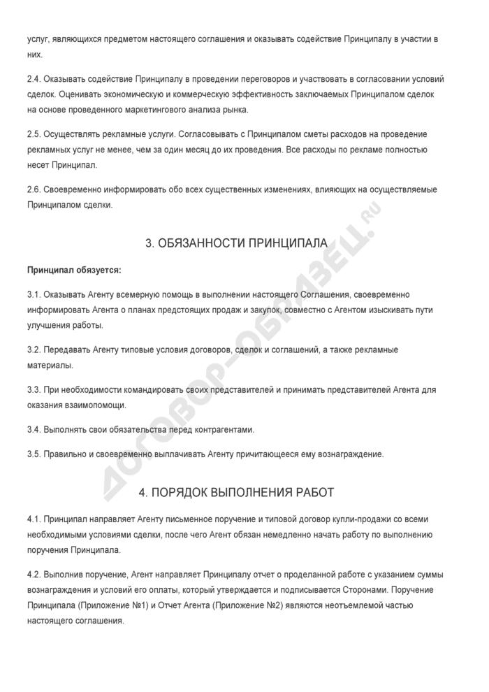 Бланк агентского соглашения на оказание маркетинговых услуг. Страница 2