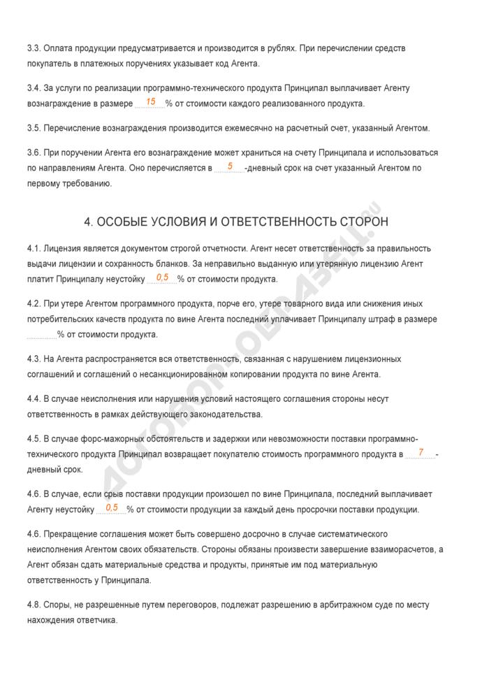 Заполненный образец агентского соглашения на поставку программного продукта. Страница 3