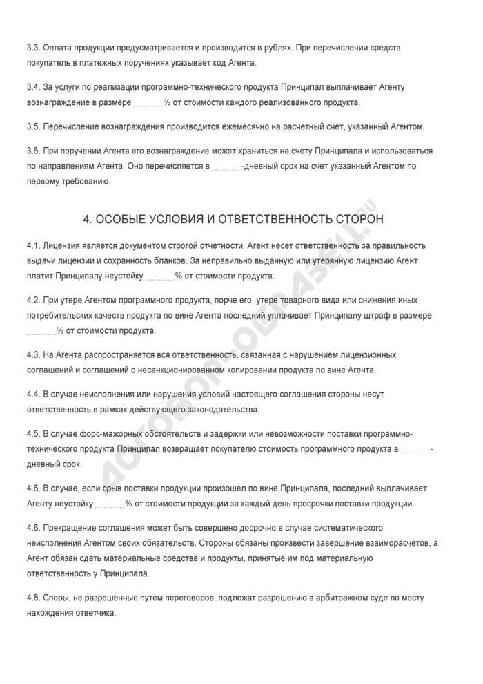 Бланк агентского соглашения на поставку программного продукта. Страница 3