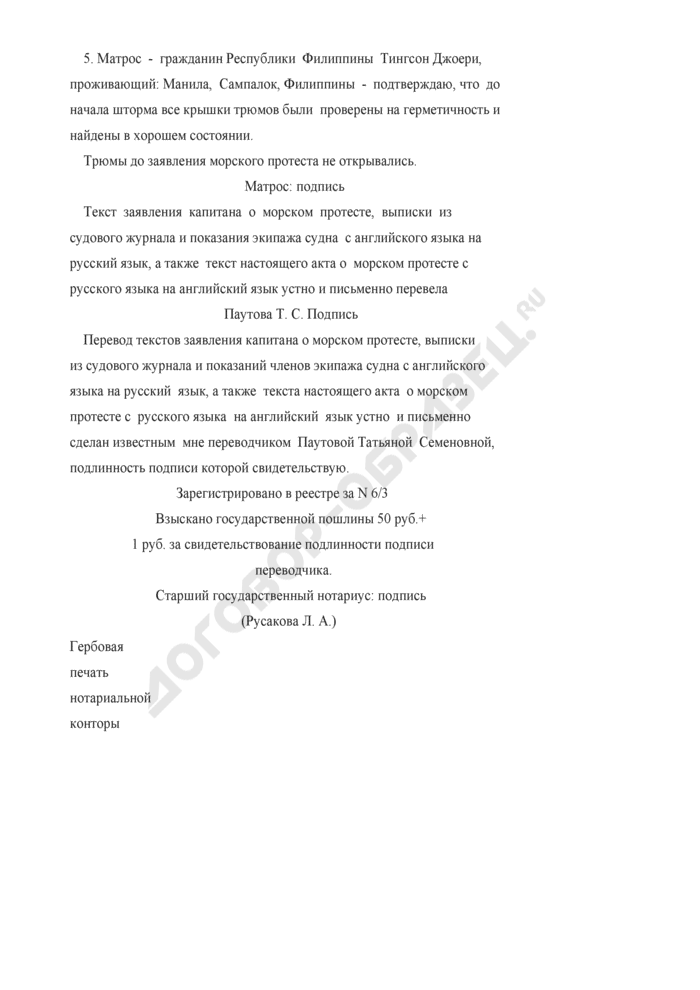 Бланк . Страница 3