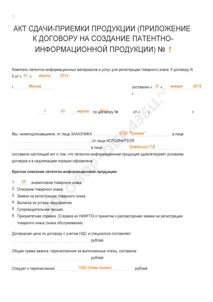 Заполненный образец акта сдачи-приемки продукции (приложение к договору на создание патентно-информационной продукции) . Страница 1