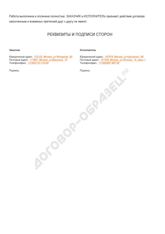 Заполненный образец акта сдачи-приемки продукции (приложение к договору на создание патентно-информационной продукции) . Страница 2