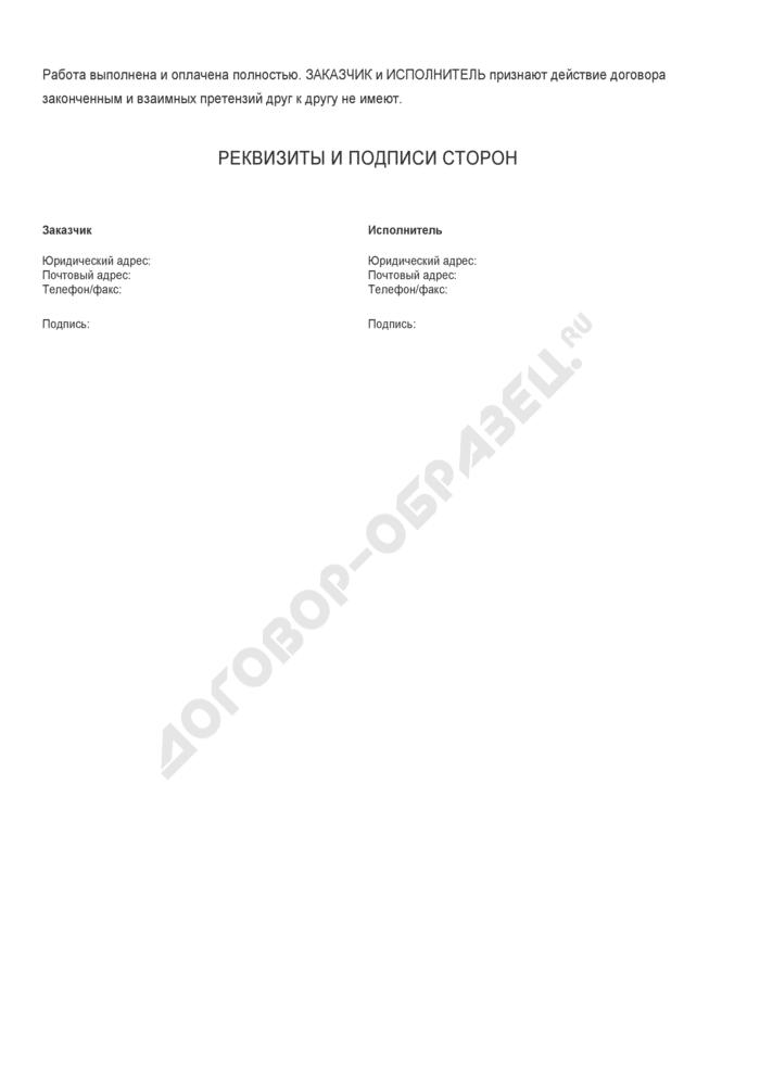 Бланк акта сдачи-приемки продукции (приложение к договору на создание патентно-информационной продукции) . Страница 2
