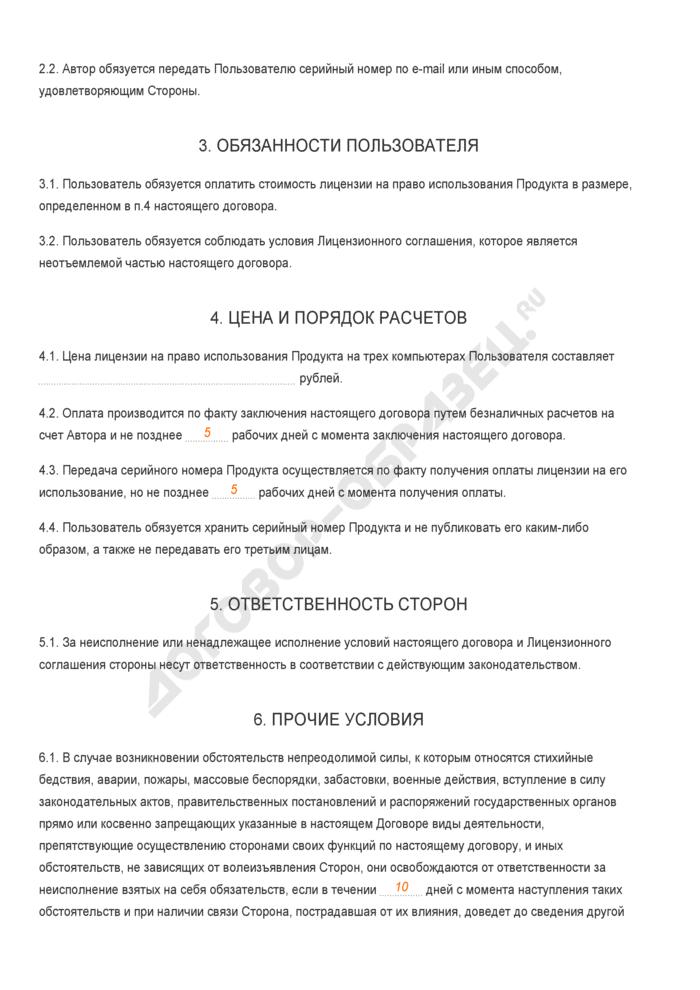 Заполненный образец авторского лицензионный договора возмездной передачи лицензии на использование программного продукта. Страница 2
