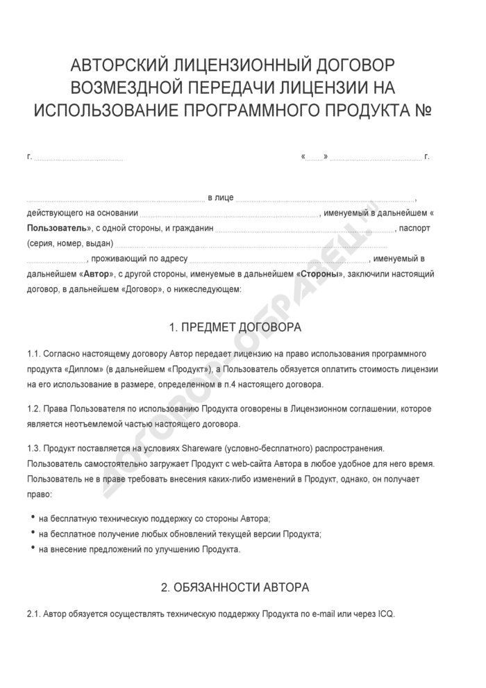 Бланк авторского лицензионный договора возмездной передачи лицензии на использование программного продукта. Страница 1