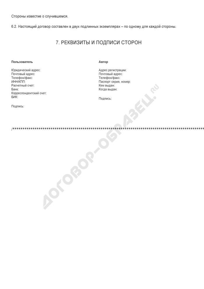 Бланк авторского лицензионный договора возмездной передачи лицензии на использование программного продукта. Страница 3