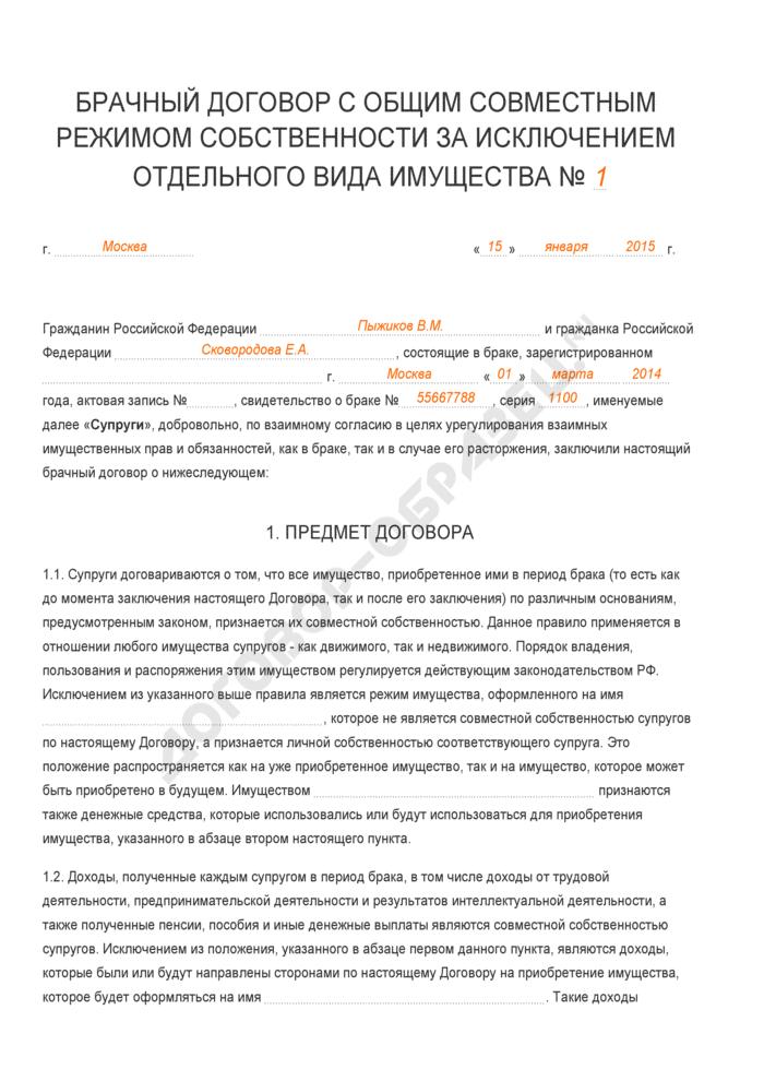 Заполненный образец брачного договора с общим совместным режимом собственности за исключением отдельного вида имущества. Страница 1