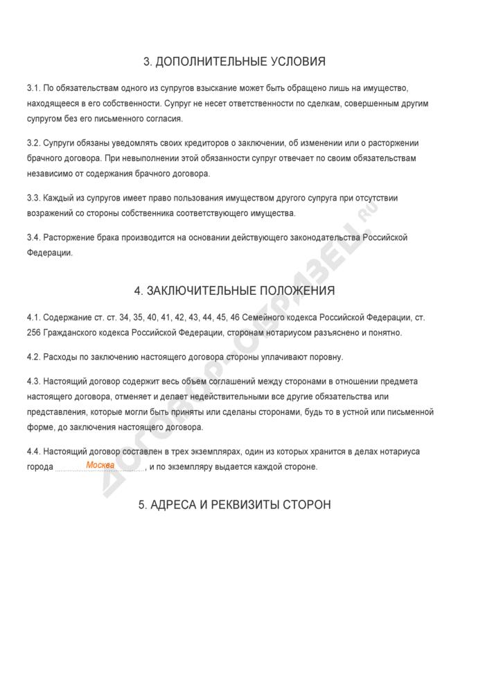 Заполненный образец брачного договора с разделением имущества после заключения договора. Страница 3