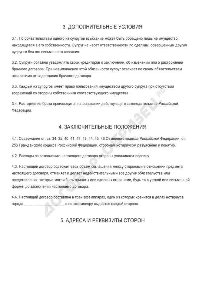 Бланк брачного договора с разделением имущества после заключения договора. Страница 3