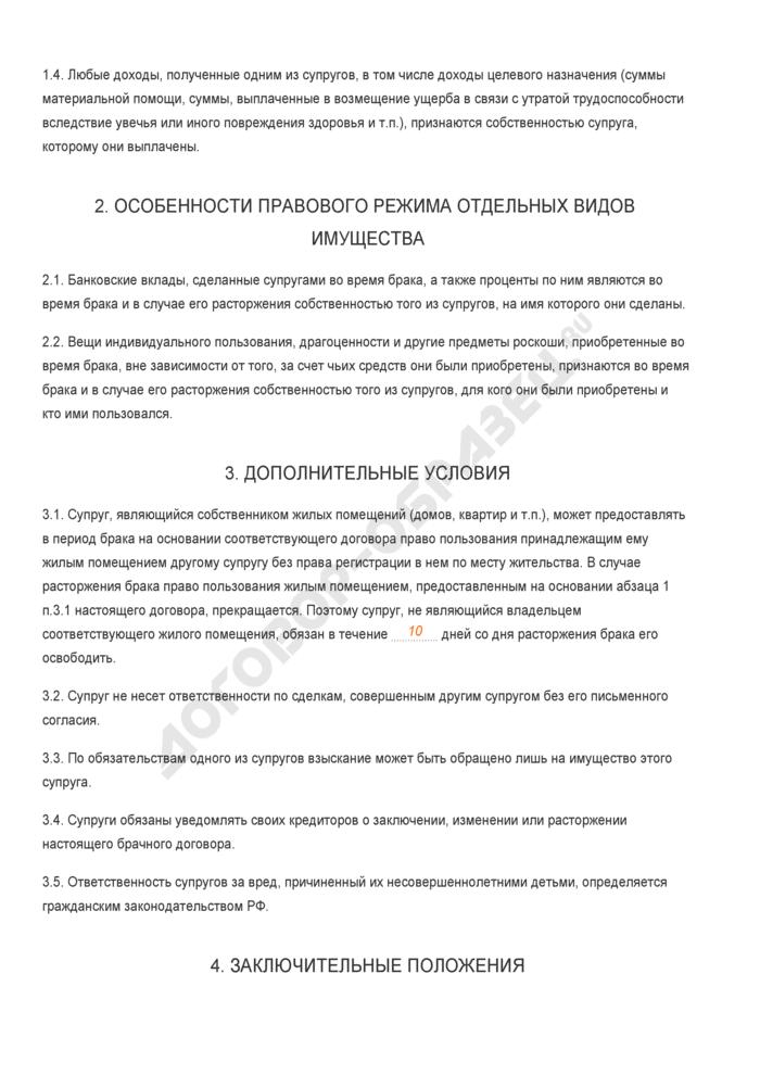 Заполненный образец брачного договора с раздельным режимом имущества. Страница 2