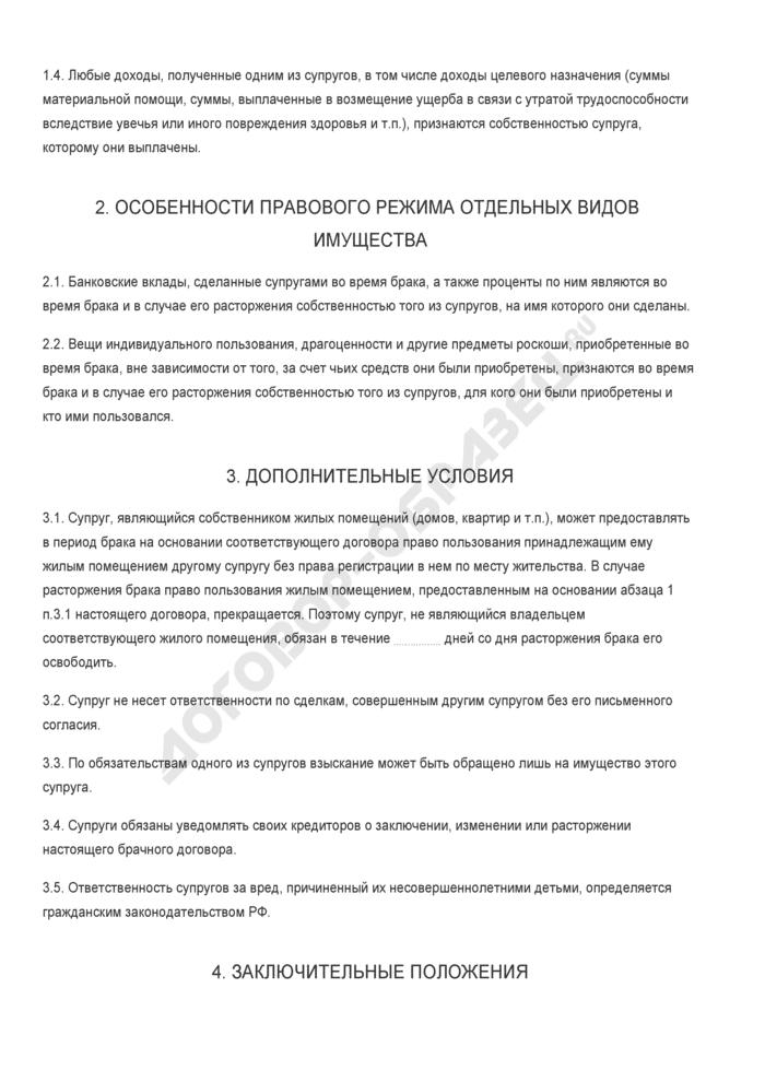 Бланк брачного договора с раздельным режимом имущества. Страница 2
