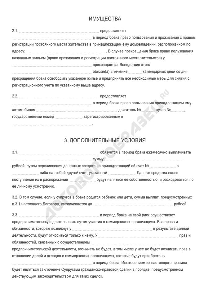 Бланк брачного договора с раздельной собственностью супругов. Страница 2