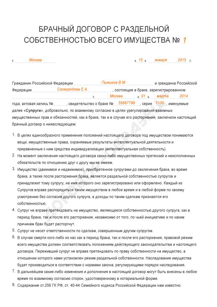 Бюро переводов в Ярославле Содружество - Перевод