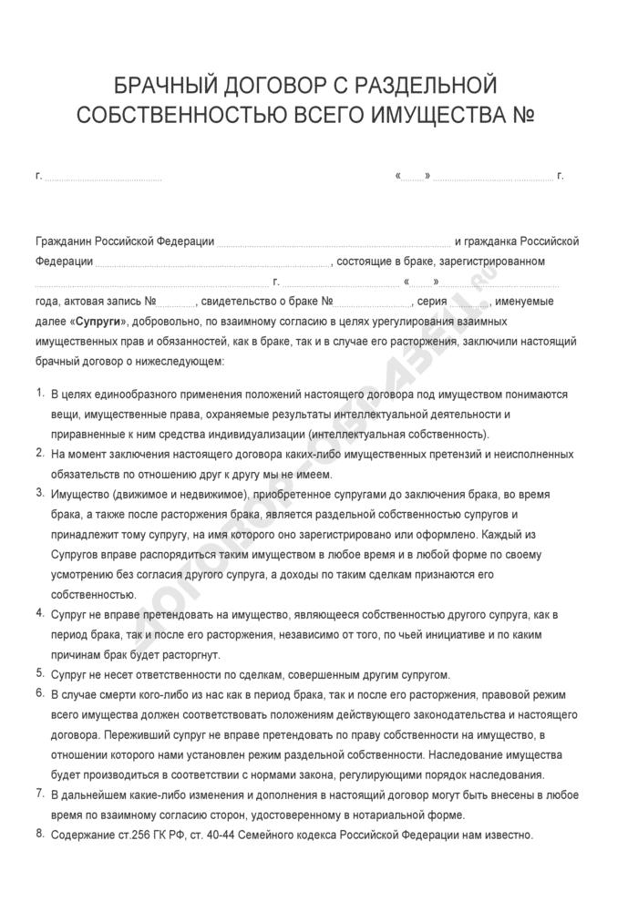 Бланк брачного договора с раздельной собственностью всего имущества. Страница 1