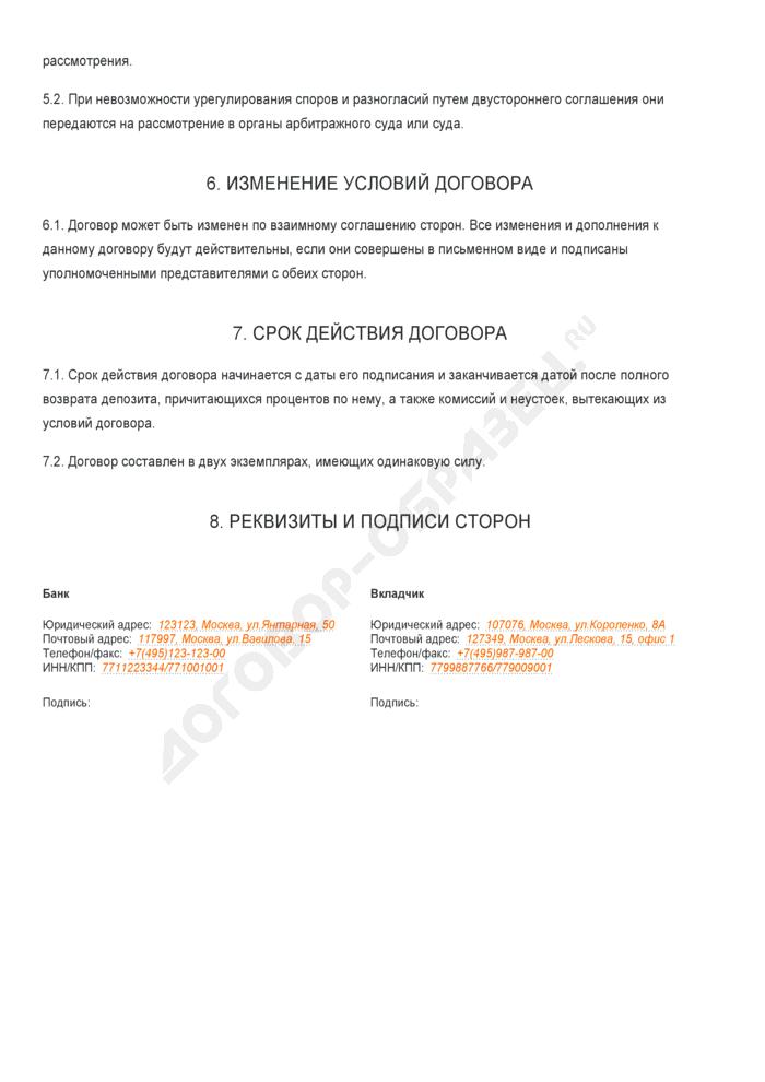 Заполненный образец Депозитный договора между банком и вкладчиком. Страница 3