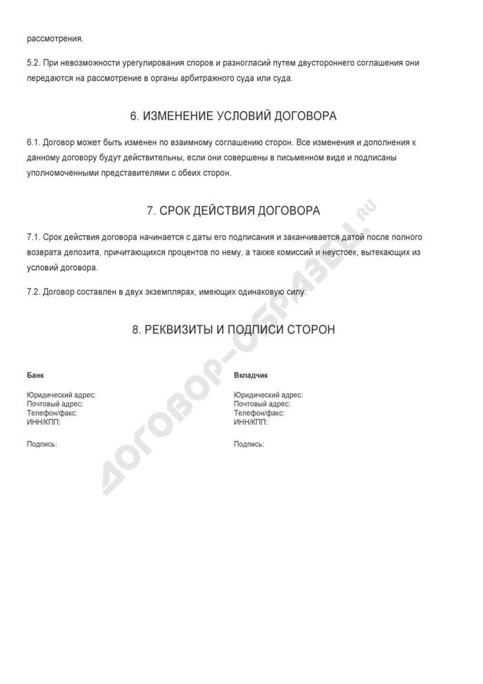Бланк Депозитный договора между банком и вкладчиком. Страница 3