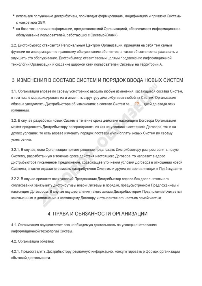 Заполненный образец дистрибьюторского соглашения о передаче программного продукта. Страница 2