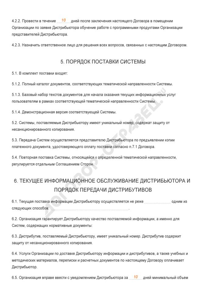 Заполненный образец дистрибьюторского соглашения о передаче программного продукта. Страница 3