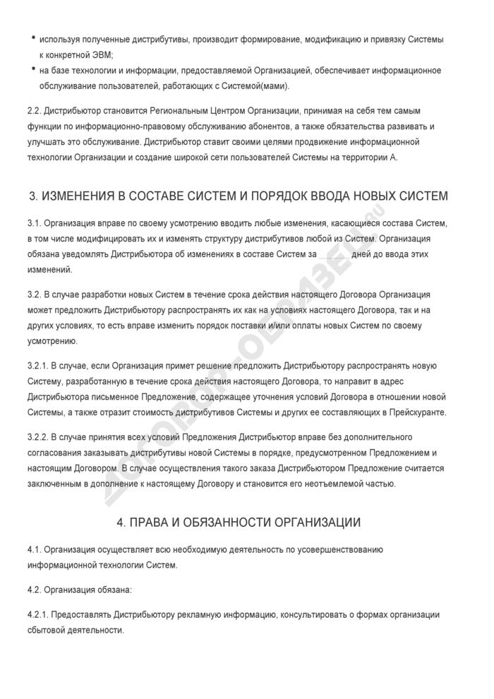 Бланк дистрибьюторского соглашения о передаче программного продукта. Страница 2