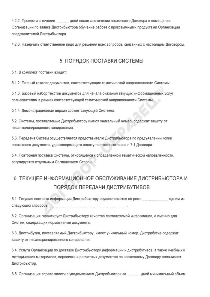 Бланк дистрибьюторского соглашения о передаче программного продукта. Страница 3