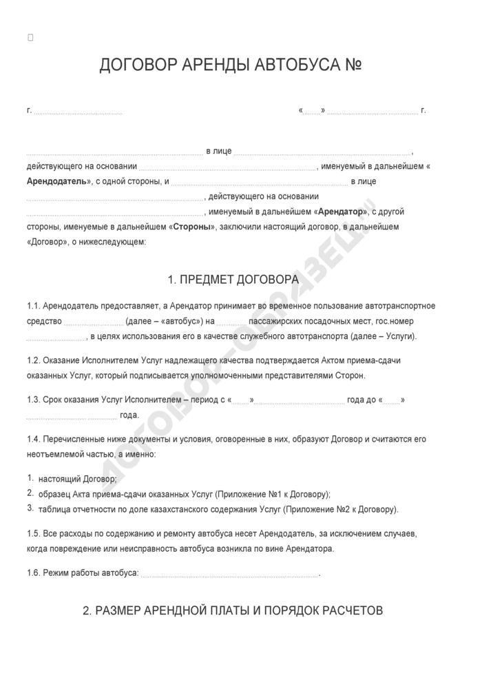 Бланк договора аренды автобуса. Страница 1