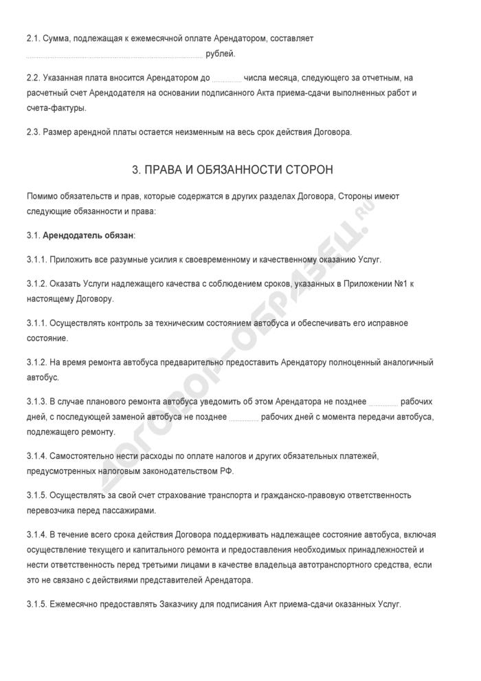 Бланк договора аренды автобуса. Страница 2