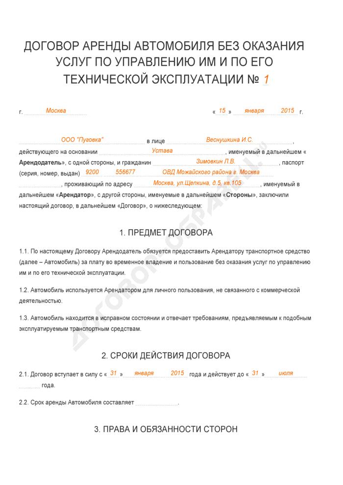 Заполненный образец договора аренды автомобиля без оказания услуг по управлению им и по его технической эксплуатации. Страница 1