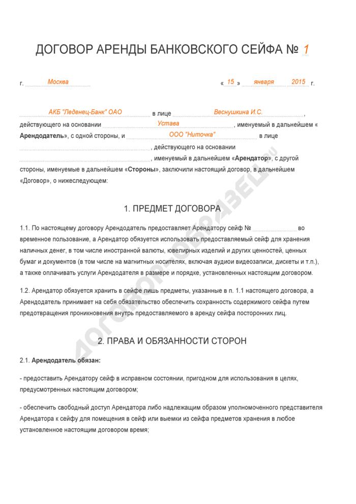 Заполненный образец договора аренды банковского сейфа. Страница 1