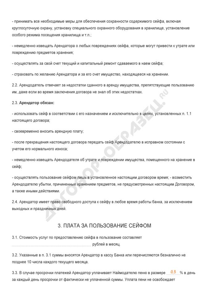 Заполненный образец договора аренды банковского сейфа. Страница 2