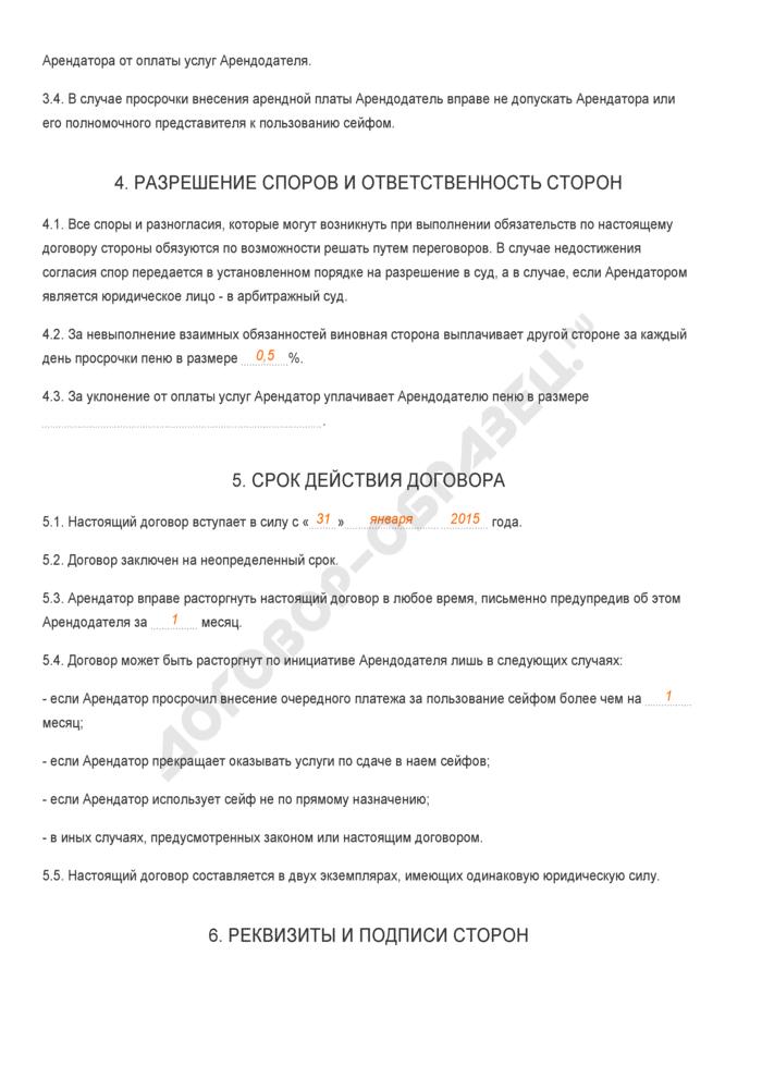 Заполненный образец договора аренды банковского сейфа. Страница 3